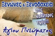 Προτάσεις και πακέτα διαμονής - προσφορών για τις εορταστικές αποδράσεις σε όλη την Ελλάδα. Τιμές σε ξενοδοχεία και ξενώνες για το τριήμερο Αγίου Πνεύματος 2017
