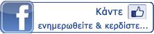 Κάντε like για να ενημερώνεστε πρώτοι και να κερδίσετε από τις προσφορές και προτάσεις του HotelsLine.gr