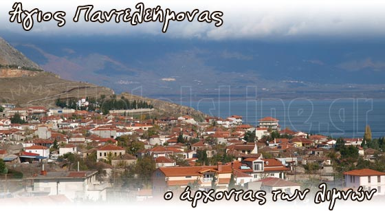 View to Agios Panteleimonas
