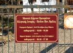 Ηπειρος, νομός Ιωαννίνων, Μπιζάνι, Μουσείο Π. Βρέλλη