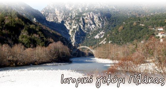 Ιστορικό γεφύρι Πλάκας Ιωαννίνων