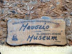 Δομήνικος Θεοτοκόπουλος - El Greco. Φόδελε 1541-1614