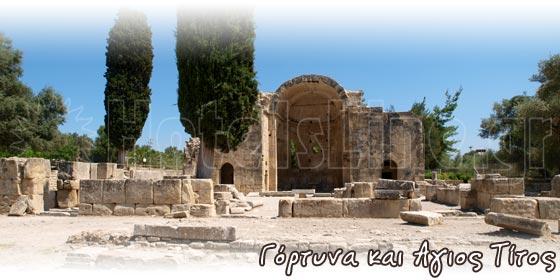 Αρχαιολογικός χώρος Γόρτυνας Κρήτης. Αγιος Τίτος