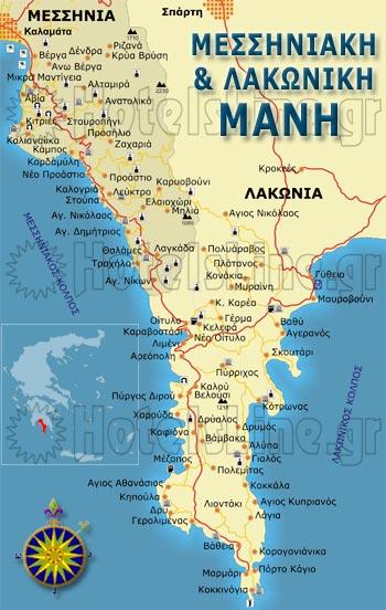 Χάρτης Μάνης. Μεσσηνιακή και Λακωνική Μάνη