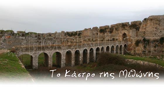 Το κάστρο της Μεθώνης στην Μεσσηνία της Πελοποννήσου
