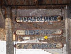 Παραδοσιακός οικισμός Παλαιού Αγίου Αθανασίου