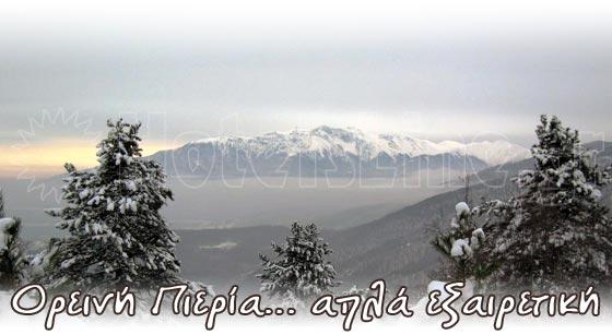 Ορεινή Πιερία... απλά εξαιρετική