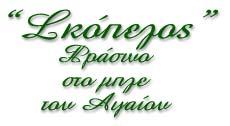 Σποράδες, Σκόπελος, πράσινο στο μπλε του Αιγαίου