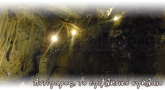 Αποψη από το επιβλητικό σπήλαιο της Αντιπάρου